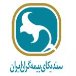 سندیکای بیمه گران ایران
